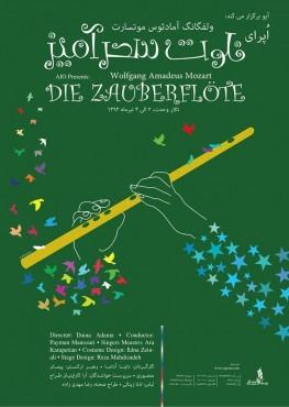پوستر اپرا فلوت سحرآمیز (برای بزرگنمایی تصویر کلیک کنید)
