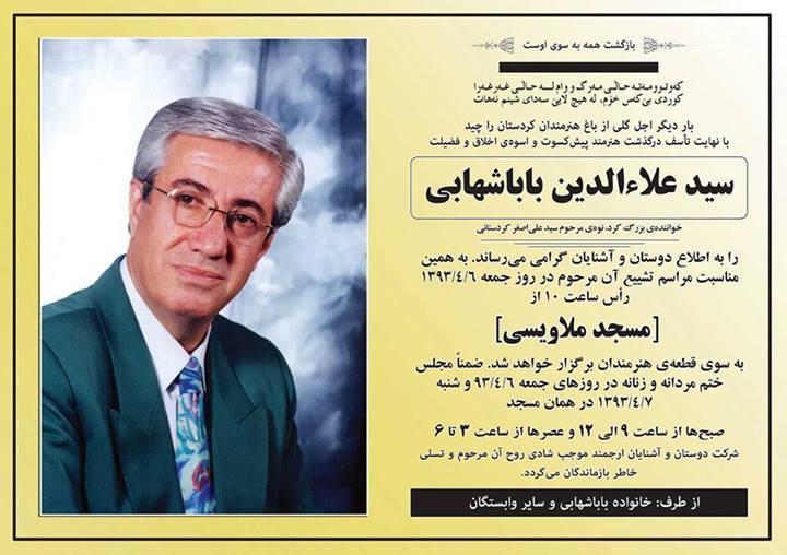 علاءالدین بابا شهابی