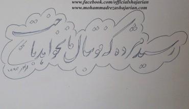 دستخط استاد شجریان