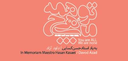 با حضور حسن ناهید، هادی منتظری، فرزند مرحوم کسایی، منوچهر غیوری، علیرضا میرعلینقی و هنرمندان شاخه های مختلف هنری