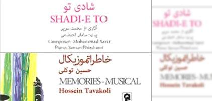 حمید اسفندیاری مدیر «آوای باربد» در گفتگو با «موسیقی ایرانیان» خبر داد: