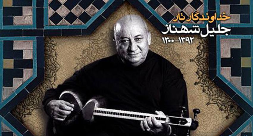 محمدرضا شجریان: «کلمۀ استاد فقط لایق شهناز و استاد جلیل شهناز را بسان حافظ که تکرار ناشدنیست»
