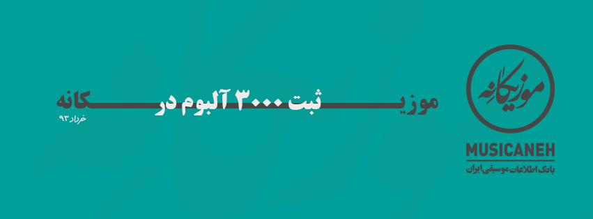 در جامعترین بانک اطلاعات موسیقی ایران