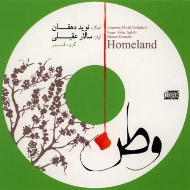 آلبوم موسیقی «وطن» (برای بزرگنمایی تصویر کلیک کنید)
