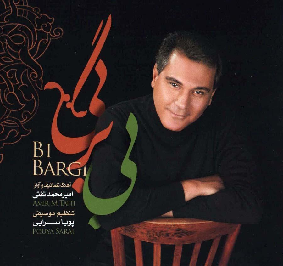 با اجازه صاحب و از طریق سایت «موسیقی ایرانیان»