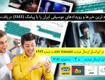 سرویس جدید «موسیقی ایرانیان» فعال شد