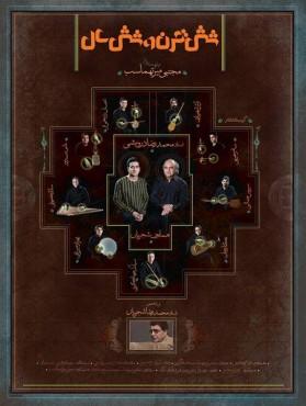 پوستر فیلم مستند «شش قرن شش سال»