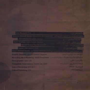 آلبوم موسیقی «واپسین بدرود»