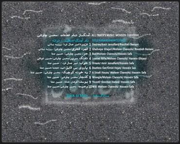 آلبوم «پاروی بی قایق» (برای بزرگنمایی کلیک کنید)