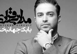 از طریق سایت «موسیقی ایرانیان» آنلاین ببینید و دانلود کنید
