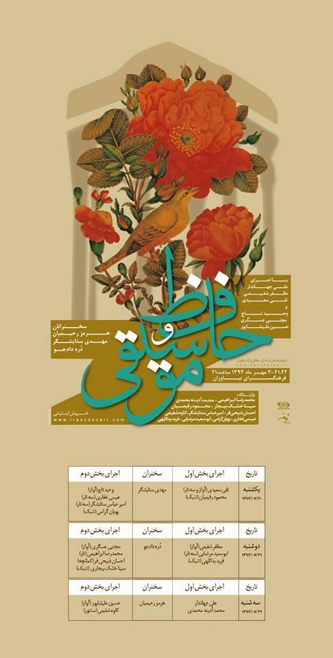 برنامه کامل جشنواره «حافظ و موسیقی»