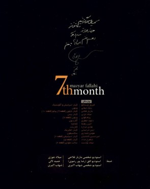 کاورهای آلبوم «ماه هفتم»