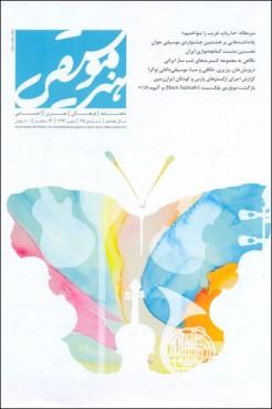 روی جلد ماهنامه هنر موسیقی