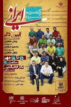 پوستر کنسرت گروه ایرانی (برای بزرگنمایی تصویر کلیک کنید)