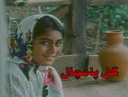 به آهنگسازی «محمد رضا علیقلی»