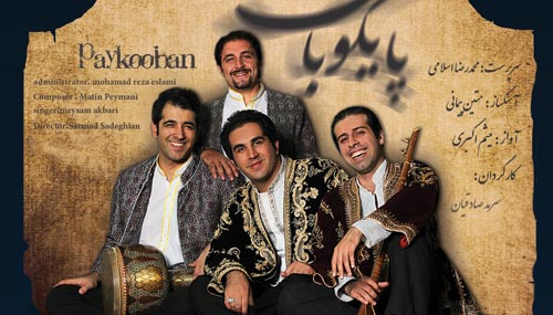 اولین اثر رسمی گروه موسیقی سنتی «نوای کهن»