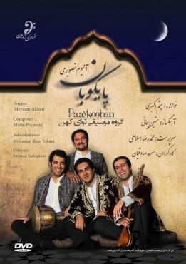 روی جلد آلبوم پایکوبان (بزرگنمایی)