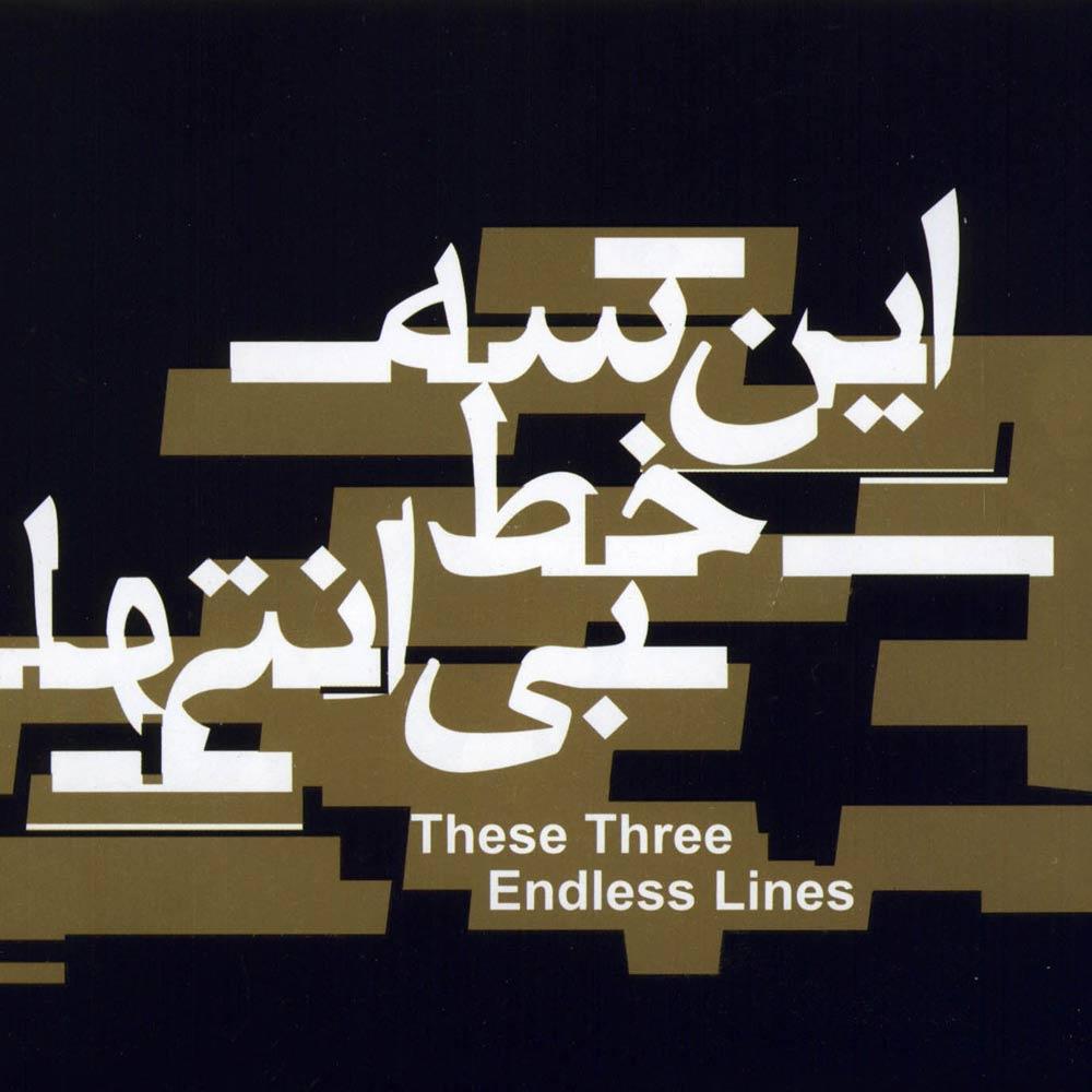 کاور «این سه خط بی انتها» (برای بزرگنمایی کلیک کنید)
