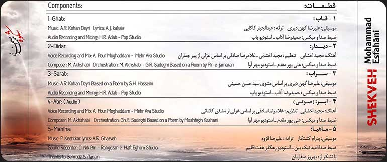 کاور آلبوم محمد اصفهانی
