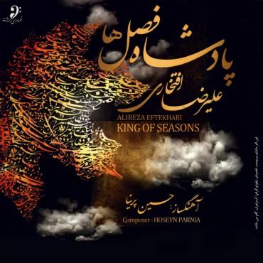 آلبوم «پادشاه فصلها»