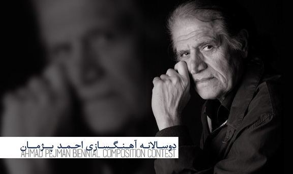 خبر اختصاصی «موسیقی ایرانیان»