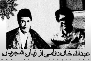 محمدرضا شجریان و عبدالله دوامی