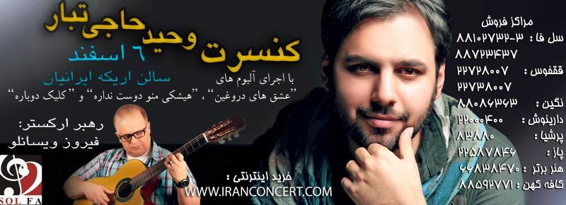 «وحید حاجی تبار» در «اریکه ایرانیان» به روی صحنه میرود