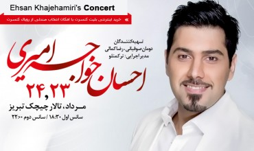 کنسرت احسان خواجه امیری در تبریز