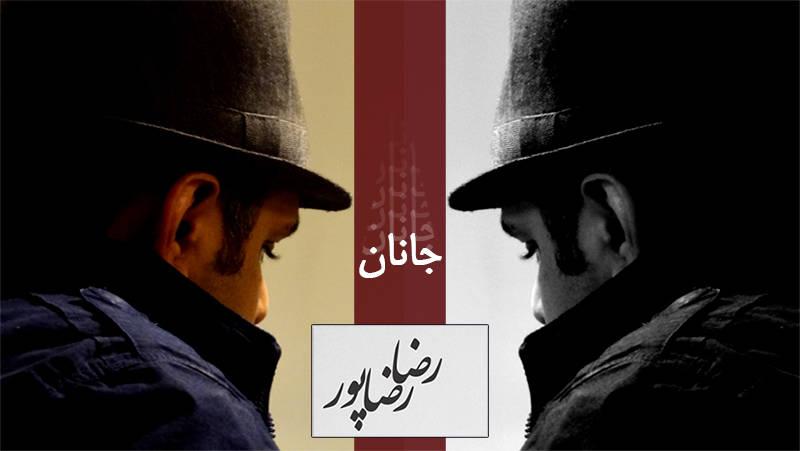 رضا رضاپور
