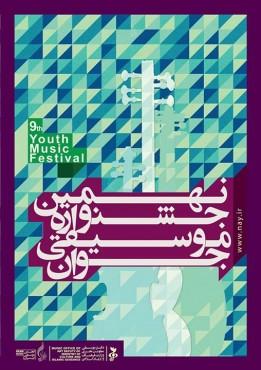 پوستر جشنواره موسیقی جوان