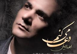 این قطعه را با اجازه صاحب اثر و از طریق سایت «موسیقی ایرانیان» آنلاین بشنوید و دانلود کنید