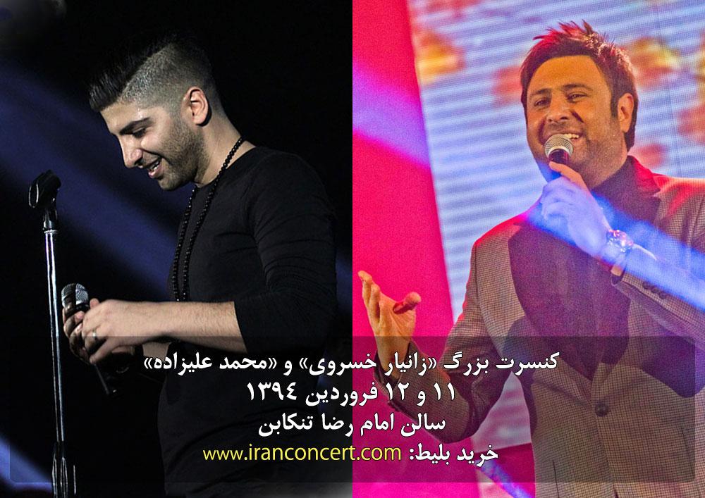کنسرت های نوروزی در مازندران