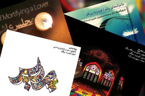 از موسیقی سنتی ایرانی تا کلاسیک غربی و راک