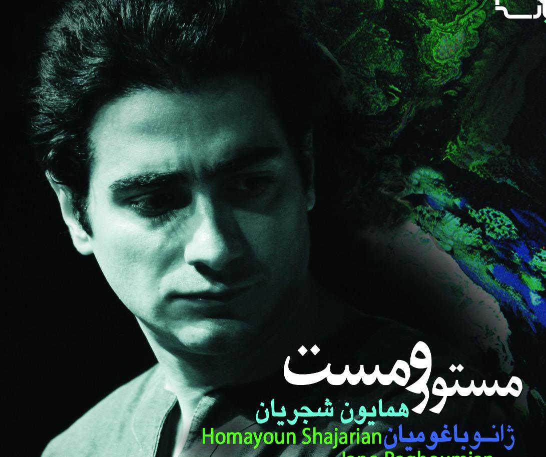 در ادامه از «موسیقی ایرانیان» آنلاین بشنوید و دانلود کنید