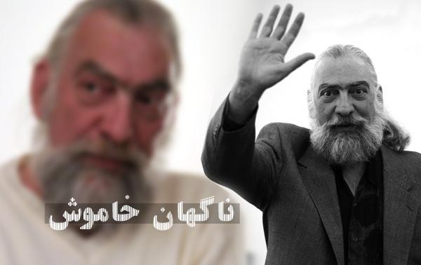 از طریق سایت «موسیقی ایرانیان»