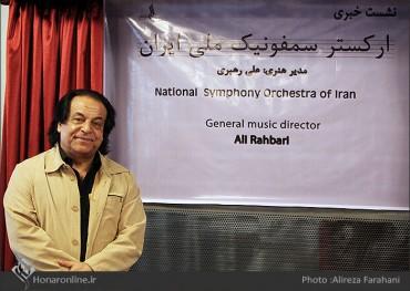 ر نشست خبری «ارکستر سمفونیک ملی ایران»