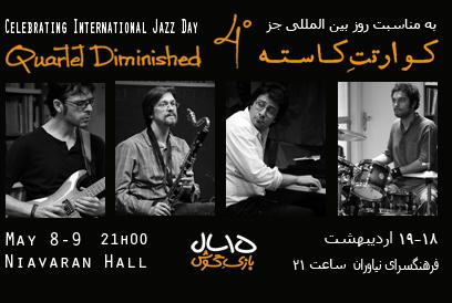 سلسله اجراهای «۱۵ سال بازی گوش» از نشر «هرمس» این بار به مناسبت «روز جهانی جز» برگزار میشود