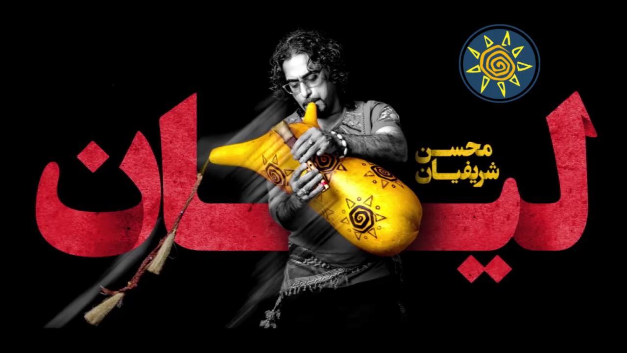 تیزر تصویری این اثر را در «موسیقی ایرانیان» ببینید و دانلود کنید