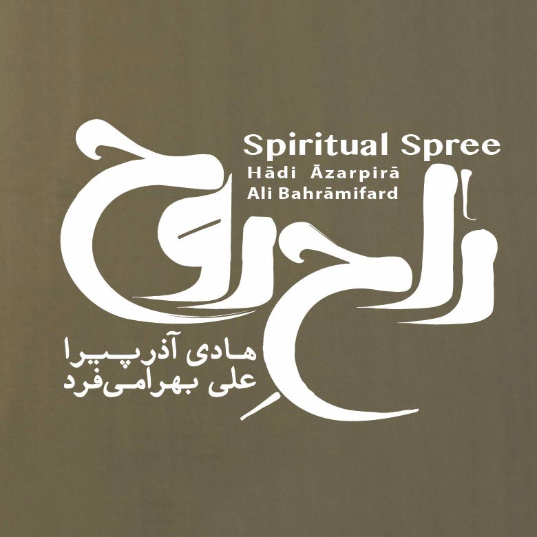 آلبوم بی کلامِ «راحِ روح»