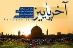 با صدای سید مجید علوی