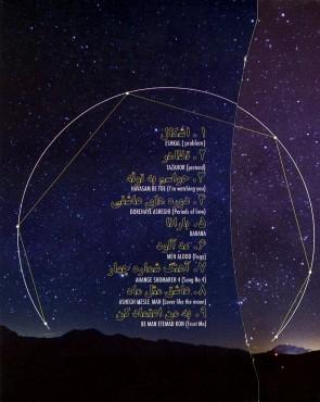 کاور آلبوم بنیامین ۹۴