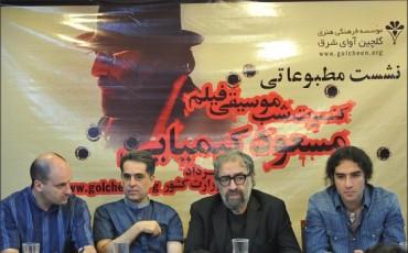 نشست خبری شب موسیقی فیلم مسعود کیمیایی