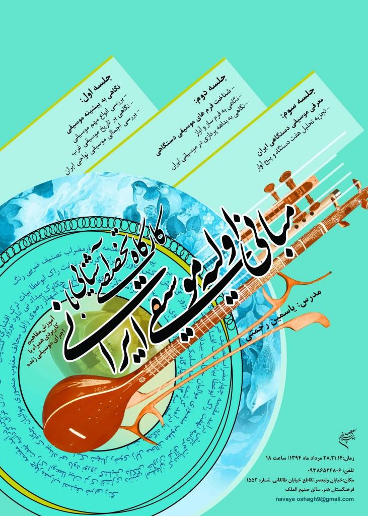 کارگاه های «شناخت موسیقی ایران»