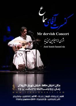 پوستر کنسرت (برای بزرگنمایی تصویر کلیک کنید)