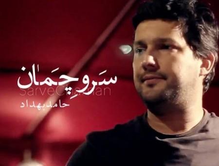 دانلود موزیک ویدئوی «سرو چمان» با صدای «حامد بهداد» از طریق سایت «موسیقی ایرانیان»