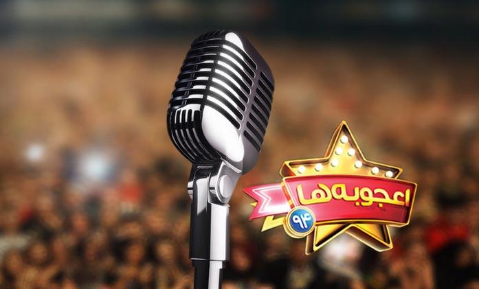 «روزبه نعمت اللهی» و  «حسام الدین سراج» داوران بخش خوانندگی شدند