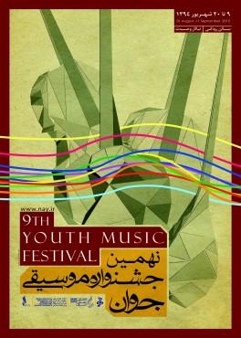 پوستر نهمین جشنواره موسیقی جوان