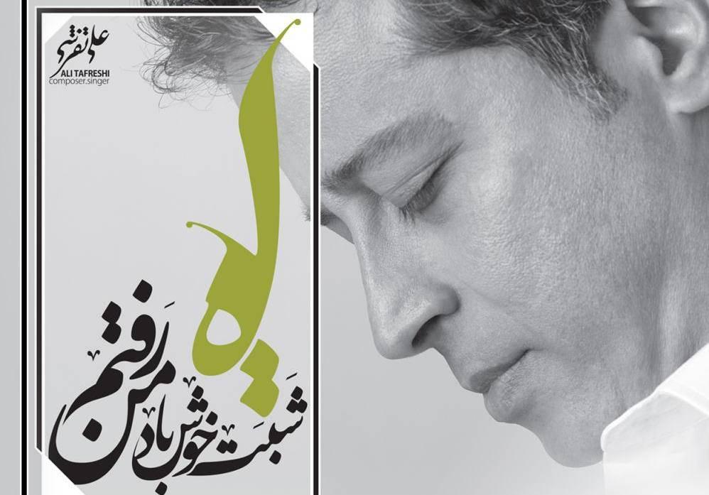 پیش فروش آلبوم «شبت خوش باد من رفتم» علی تفرشی آغاز شد