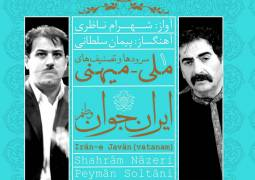 دومین آلبوم «ایران جوان» در زمستان امسال با صدای «سالار عقیلی» وارد بازار خواهد شد