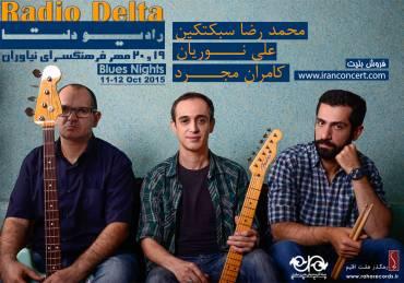 نخستین کنسرت «رادیو دلتا»